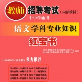 2020年新疆省语文教师招聘考试 独家内部培训题库【含辅导视频】