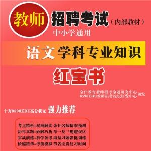 2020年辽宁省语文教师招聘考试 独家内部培训题库【含辅导视频】