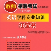 2020年安徽省英语教师招聘考试 独家内部培训题库【含辅导视频】