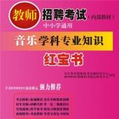 2019年安徽省音乐教师招聘考试 独家内部培训题库【含辅导视频】