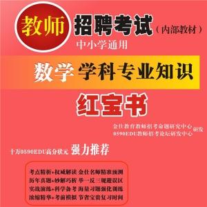 2020年湖北省数学教师招聘考试 独家内部培训题库【含辅导视频】