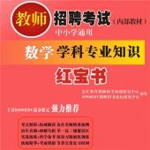 2021年甘肃省数学教师招聘考试 独家内部培训题库【含辅导视频】