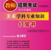 2020年贵州省美术教师招聘考试 独家内部培训教材【含辅导视频】