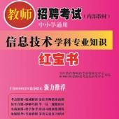 2021年四川省信息技术教师招聘考试 独家内部培训教材【含辅导视频】