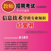 2019年广东省信息技术教师招聘考试 独家内部培训教材【含辅导视频】