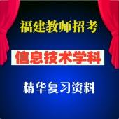 2020年福建省中小学体育教师招聘考试 辅导视频【33课时】