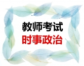 2019年教师招聘考试 时事政治 精华复习资料电子版【2018年6月至2019年7月】