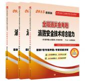 二级注册消防工程师教材(3本)