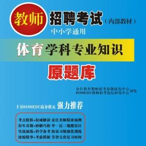 2020年甘肃省体育教师招聘考试 独家内部培训题库【含辅导视频】
