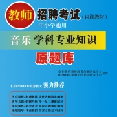 2020年贵州省音乐教师招聘考试 独家内部培训题库【含辅导视频】
