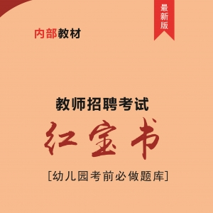2020年幼儿园教师招聘考试精编题库【含视频辅导】