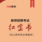 2020年河南省幼儿园教师招聘考试 内部培训教材【含辅导视频】