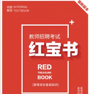 2020年贵州省中小学教师招聘考试 教育综合知识内部培训题库【含辅导视频】