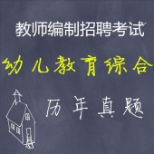 幼儿园教师招聘考试教育综合知识历年真题【2013-2018】
