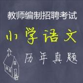 小学语文教师招聘考试专业知识历年真题【2013-2018】