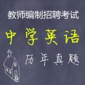 中学英语教师招聘考试专业知识历年真题【2014-2019】