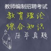 教师招聘考试《教育理论综合知识》历年真题【2013-2018】