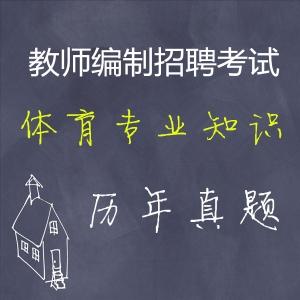 体育教师招聘考试专业知识历年真题【2014-2019】
