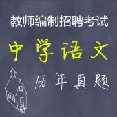 中学语文教师招聘考试专业知识历年真题【2014-2019】