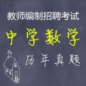 中学数学教师招聘考试专业知识历年真题【2014-2019】