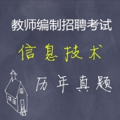 信息技术教师招聘考试专业知识历年真题【2014-2019】