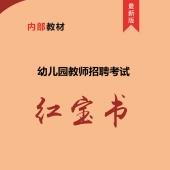 2020年陕西省幼儿园教师招聘考试 内部培训教材【含辅导视频】