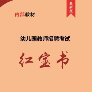 2020年四川省幼儿园教师招聘考试 内部培训教材【含辅导视频】
