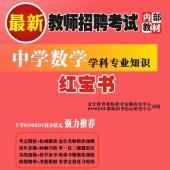 2020年广东省数学教师招聘考试 独家内部培训题库【含辅导视频】