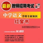 2020年安徽省语文教师招聘考试 独家内部培训题库【含辅导视频】