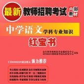 2020年江西省语文教师招聘考试 独家内部培训题库【含辅导视频】