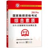 2020年国家教师资格考试【中学 综合素质 历年真题解析及预测试卷】
