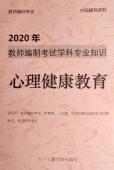 2020年最新教师招聘考试《心理健康教育》专业知识精编教材