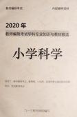 2020年教师招聘考试 小学科学专业知识 复习资料与题库