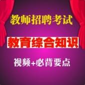 2021年深圳教师招聘考试教育基础知识辅导视频教程(187课时)