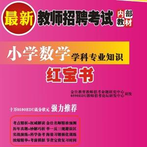 2021年海南省数学教师招聘考试 独家内部培训题库【含辅导视频】