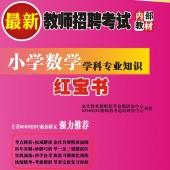 2020年海南省数学教师招聘考试 独家内部培训题库【含辅导视频】