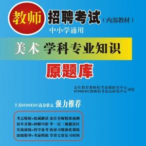 2021年海南省美术教师招聘考试 独家内部培训教材【含辅导视频】