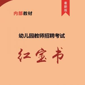 2021年海南省幼儿园教师招聘考试 内部培训教材【含辅导视频】