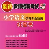 2020年海南省语文教师招聘考试 独家内部培训题库【含辅导视频】