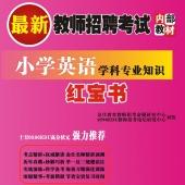 2021年海南省英语教师招聘考试 独家内部培训题库【含辅导视频】