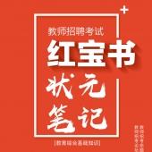 中小学教师招聘考试 教育综合知识 状元笔记【精华知识点】