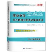 2021年教师编制考试《职业能力倾向测验(D类)》辅导教材+试卷