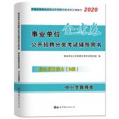 2020年教师编制考试 D类《综合应用能力》辅导教材+试卷