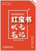 2020年河南省中小学教师招聘考试 教育综合知识内部培训教材+题库【含辅导视频】
